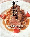フランス料理基本の基本―ル・コルドン・ブルーに学ぶ