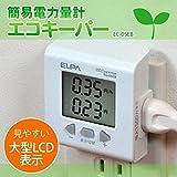 ELPA(エルパ) 簡易電力量計エコキーパー EC-05EB 1654300