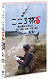 Special Interest - Nhk DVD Nippon Judan Kokoro Tabi 2013 Aki No Tabi Selection Yamagata, Fukushima, Ibaraki, Chiba, Tokyo [Japan DVD] PCBE-54152
