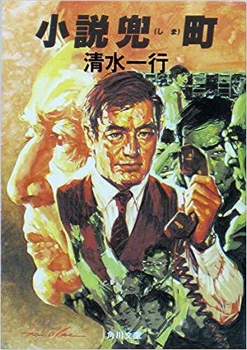 小説兜町 (角川文庫 緑 463-25) | 清水 一行 |本 | 通販 | Amazon