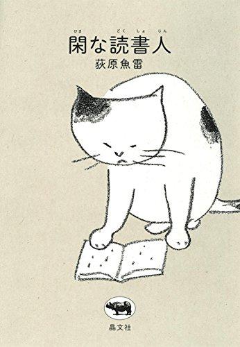 閑な読書人