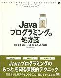 Javaプログラミングの処方箋 (Programmer's foundations)(宇野 るいも/arton)