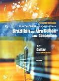 ブラジリアン&アフロキューバン・ジャズ・コンセプション ギター [CD付]