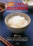 うまいごはんの炊き方練習帖―お米を賢く使いこなす「お米名人」になろう!