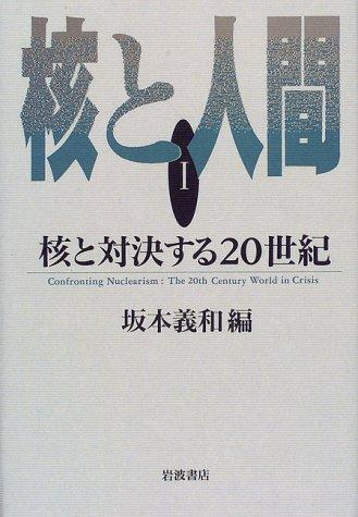 核と対決する20世紀 (核と人間 1)