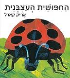 The Grouchy Ladybug, Eric Carle, 9657141605