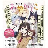 あやかしこ 6 ドラマCD付き特装版 (MFコミックス アライブシリーズ)