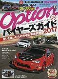 Option 2017年4月号 (オプション)
