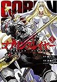 ゴブリンスレイヤー コミック 1-5巻セット