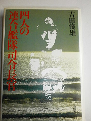 四人の連合艦隊司令長官 (1981年)