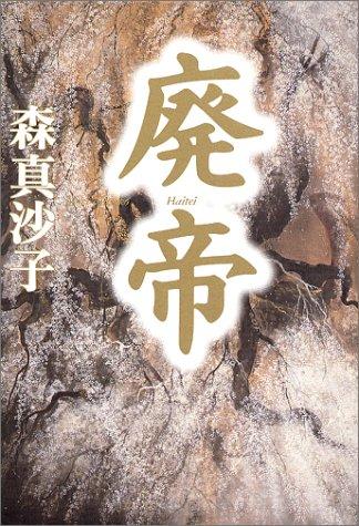 廃帝 (角川時代小説倶楽部)