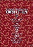 バカバク×ブートレグ Vol.3 [DVD]