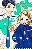 PとJK(8) (講談社コミックス別冊フレンド)