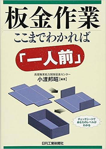 Book's Cover of 板金作業 ここまでわかれば「一人前」 (日本語) 単行本 – 2013/7/27