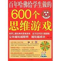 百年哈佛給學生做的600個思維游戲