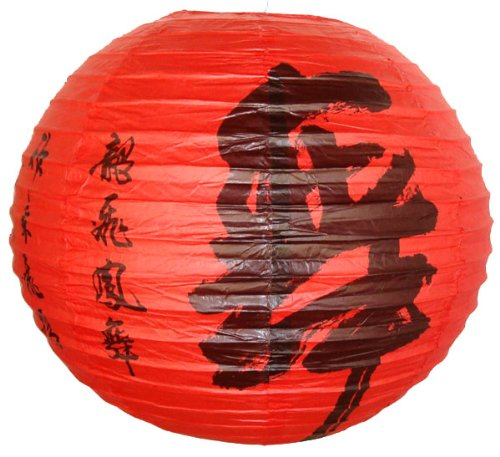 Just-Artifacts-Chinese-Character-Wu-Dance-Red-Color-ChineseJapanese-Paper-LanternLamp-16