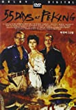 55 Days at Peking (1963) (Import, All Region NTSC)