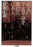 孫文の辛亥革命を助けた日本人 (ちくま文庫)