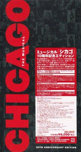 ミュージカル「シカゴ」10周年記念エディション[DVD付]