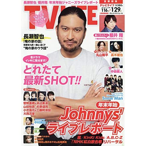 TV LIFE 2021年 1/29号 表紙画像