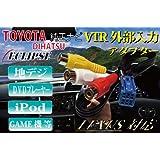 <VI-01>◆2005年モデル対応!! VTRアダプター (RCA メス端子:0.5m) トヨタ/ダイハツ デーラーOPナビ ND3T-W55 NDCN-W55/D55 NDDA-W55 NH3T-W55 NHDN-W55G NHDT-W55 NHXT-W55V など外部入力に