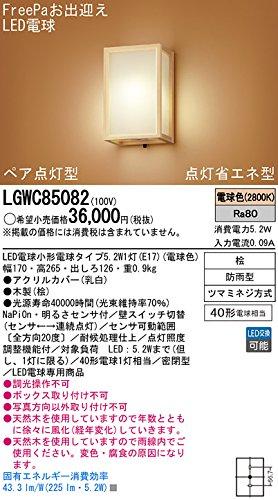 パナソニック照明器具(Panasonic) Everleds 点灯省エネ型FreePa和風LEDポーチライト LGWC85082 B0080DBQ98 16000