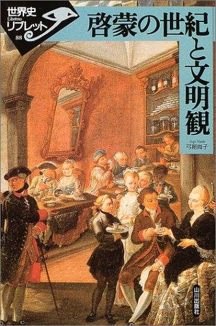 啓蒙の世紀と文明観 (世界史リブレット)