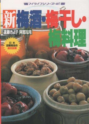 新梅酒・梅干し・梅料理 (マイライフシリーズ 407)