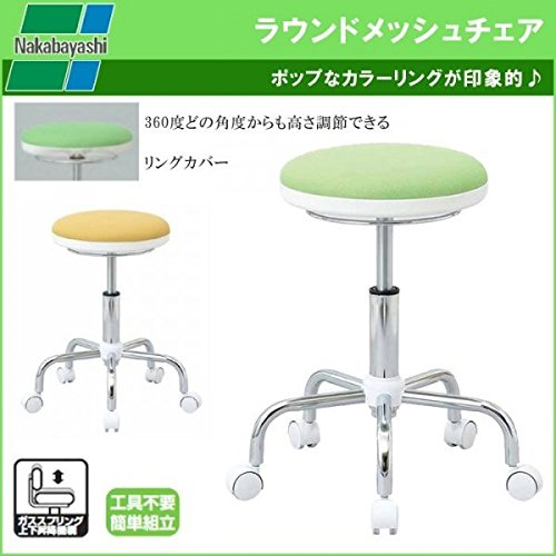 ナカバヤシ ラウンドメッシュチェア RZR-105 (G) グリーン 家具/収納 家具 イス テーブル ab1-1059914-ah [簡素パッケージ品] B074M72STN