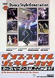 ダンス・スタイル・ジェネレーション [DVD]