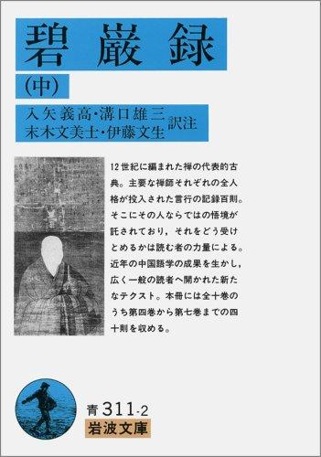 碧巌録 (中) (岩波文庫)