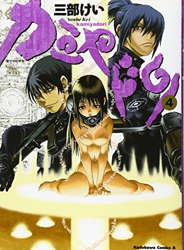Kamiyadori (4) (Kadokawa Comics Ace A) (2005) ISBN: 4047137448 [Japanese Import]