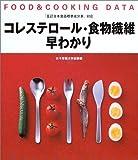 コレステロール・食物繊維早わかり―FOOD & COOKING DATA