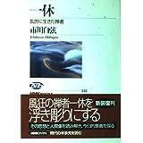 一休―乱世に生きた禅者 (NHKブックス 132)