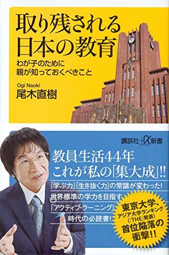 取り残される日本の教育 わが子のために親が知っておくべきこと (講談社+α新書)