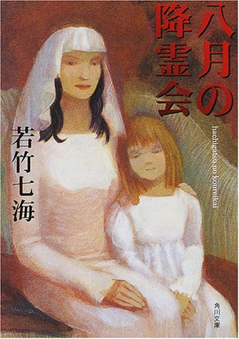 八月の降霊会 (角川文庫)