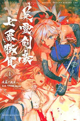 Fate/Grand Order-Epic of Remnant-亜種特異点3/亜種並行世界 屍山血河舞台 下総国 英霊剣豪七番勝負(1) (講談社コミックス)