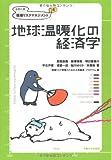 地球温暖化の経済学 (シリーズ環境リスクマネジメント第4巻)