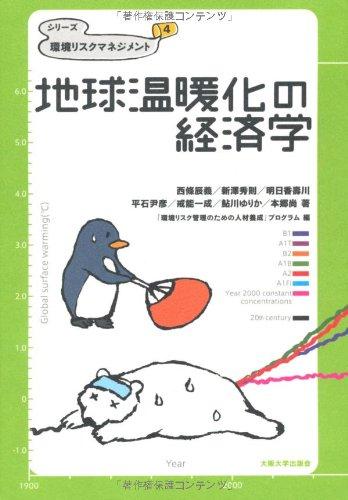 Download (Volume 4 series Environmental Risk Management) economics of global warming (2009) ISBN: 4872592832 [Japanese Import] pdf