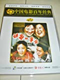 A Sweet Life Sweet Business / Chinese Classic Movies [DVD - All Regions NTSC] Audio: Chinese / Subtitles: None / 85 Minutes by ?? Ma Lin