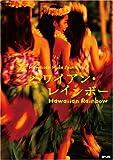 ハワイアン・レインボー ハワイアン・フラ・スピリット【vol.1ミュージック編】 [DVD]