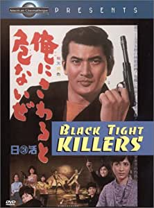 Black Tight Killers