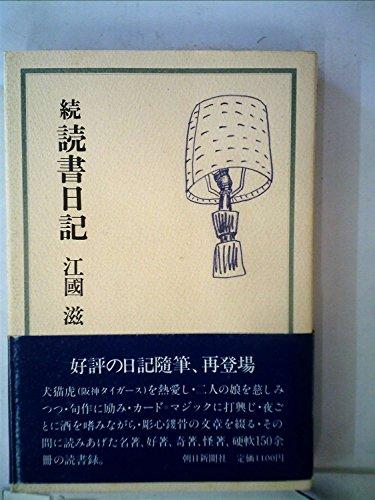 読書日記〈続〉 (1981年)