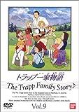 トラップ一家物語(9) [DVD]