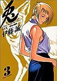兎―野性の闘牌 (3) (近代麻雀コミックス)