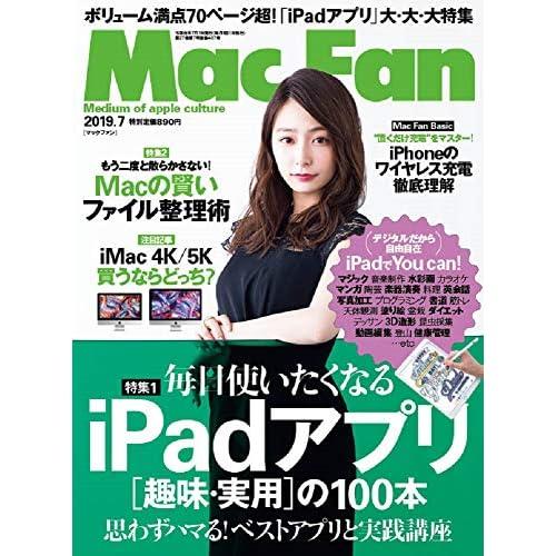 Mac Fan 2019年7月号 表紙画像