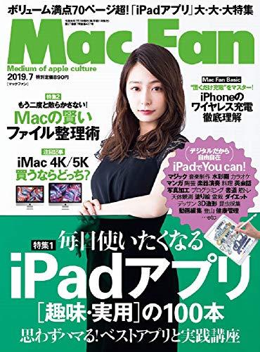 Mac Fan 2019年7月号 画像 A