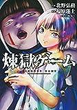 煉獄ゲーム(1) (ヤンマガKCスペシャル)