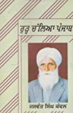 img - for Rurh Challia Punjab - Book By Jaswant Singh Kanwal book / textbook / text book