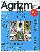 Agrizm(アグリズム) 2009年 09月号 [雑誌]